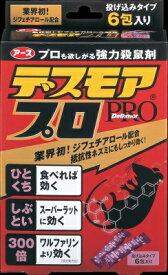 【令和・ステイホームSALE】アース製薬 デスモアプロ 投げ込みタイプ 6包入り ( 殺虫剤ねずみ用 ) 医薬部外品 ( 4901080053916 )