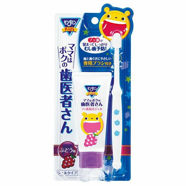 【品薄】アース製薬 モンダミンKids ママはボクの歯医者さん ジェルタイプ ぶどう味 50g ( 専用やわらかブラシ付き ) ( 子供 歯磨き ハミガキセット ) ( 4901080528513 )