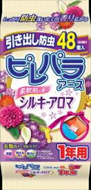 【令和・ステイホームSALE】アース製薬 ピレパラアース 柔軟剤の香り シルキーアロマ 引き出し用 1年防虫 48個入 ( 4901080572318 )