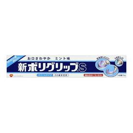 アース製薬 新ポリグリップ S 75g お得なサイズ 入れ歯安定剤 ( 4901080701114 )