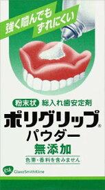 アース製薬 ポリグリップ パウダー 無添加 (入れ歯安定剤)( 4901080715616 )