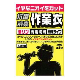 カネヨ石鹸 作業衣専用洗剤 無リン 粉末タイプ 4.2Kg (衣類用洗剤)( 4901329230177 )