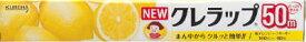 【週替わり特価A】クレハ NEWクレラップ レギュラー お徳用 30cm×50m 「カチッとロック」を採用したキッチンラップ ※お一人様最大1点限り ( 4901422153502 )