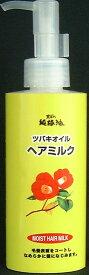 黒ばら本舗 黒ばら 純椿油 ツバキオイル ヘアミルク 150ml ( 椿油の自然派ヘアケア椿油トリートメント ) ( 4901508973291 )