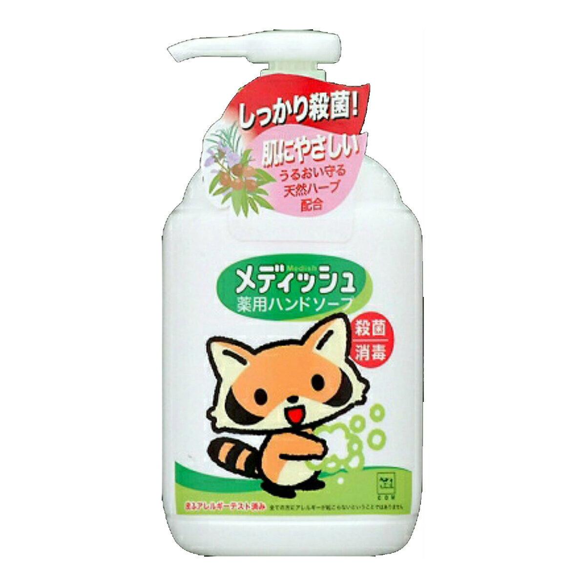 牛乳石鹸共進社 メディッシュ薬用ハンドソープ ポンプ250ml ( 4901525955706 )
