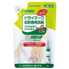 サンスター ドライアップ 詰替用 250ml (衣類用洗剤 つめかえ)( 4901616808188 )
