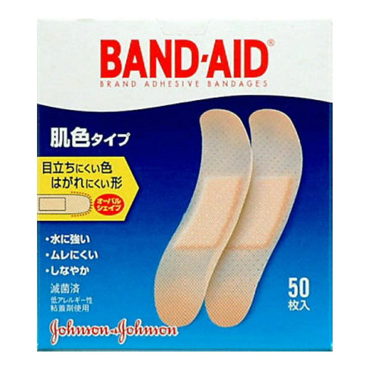 【限定特価】ジョンソン バンドエイド 肌色スタンダードサイズ50枚入 ( 肌色タイプ絆創膏 ) ( 4901730020022 )