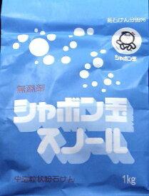 【10点セットで送料無料】シャボン玉石けん 無添加 シャボン玉スノール 紙袋 1kg ( 無添加石鹸 ) ×10点セット ★まとめ買い特価! ( 4901797009015 )