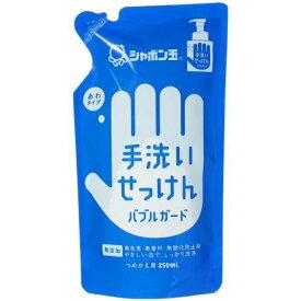 【令和・早い者勝ちセール】シャボン玉石けん シャボン玉 手洗いせっけん バブルガード つめかえ用 250ml ( 無添加石鹸 ) ( 4901797030026 )