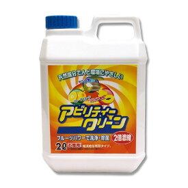 友和 アビリティークリーンMEL 濃縮液 2L アルカリ性 住居用洗剤 ( 4516825002267 )