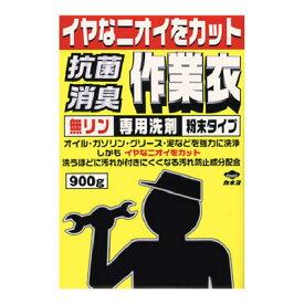 カネヨ石鹸 作業着専用洗剤 900G イヤなニオイをカットする衣類用洗剤 ( 4901329230153 )