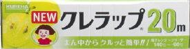 【GotoポイントUP】 【特価】クレハ ニュークレラップ ミニミニ15CM×20M (食品ラップ) ( 4901422151201 )