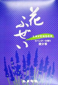 カメヤマ 花ふぜい ラベンダー 煙少香 徳用大型 ( アロマ香 線香 ) ( 4901435897059 )