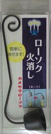 カメヤマ ローソク火消し ( ろうそく消し ) ( 4901435905259 )