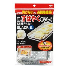 【令和・ステイホームSALE】東洋アルミ もち焼きトレー ブラック 2枚入(キッチン用品 調理用) ( 4901987235286 )