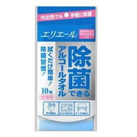 【GotoポイントUP】 大王製紙 エリエール 除菌できるアルコールタオル 携帯用 10枚入 (ウエットティッシュ)( 4902011649215 )