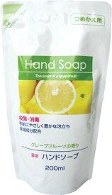 【数量限定】第一石鹸 薬用ハンドソープ グレープフルーツの香り つめかえ用 200ml (殺菌・消毒 詰め替え)( 4902050556246 )※無くなり次第終了