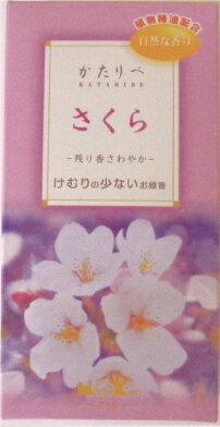 【感謝祭SSクーポン対象】お線香 「 かたりべ さくらの香り バラ詰 」