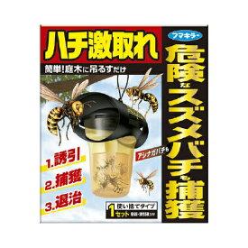 【送料無料・まとめ買い×3】フマキラー ハチ激取れ 1セット入 ( 殺虫剤 ハチ用 ) スズメバチも捕獲可能×3点セット ( 4902424434439 )