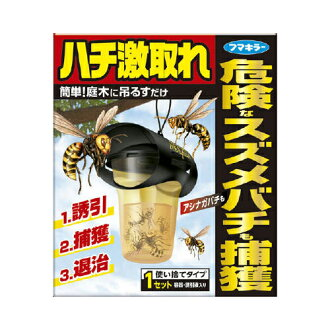 Fumakilla bee heavy off 1 pieces (for insecticides bee) Hornets also capture available (4902424434439)