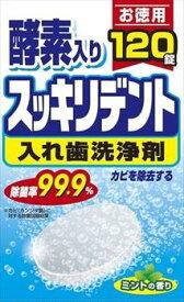 【令和・ステイホームSALE】スッキリデント 入れ歯洗浄剤 120錠 ミントの香り ( 4900480223219 )