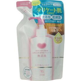 牛乳石鹸共進社 カウブランド 無添加 メイク落としミルク つめかえ用 130ml ( 4901525004312 ) ※パッケージ変更の場合あり