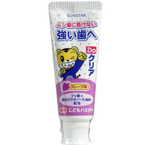 サンスター Do 薬用こどもハミガキ ( グレープ ) 70g 子供用歯磨き おいしいグレープ味 医薬部外品 ( 4901616009516 )