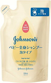 【SS・半額クーポン対象12/2-】ジョンソン ジョンソン ベビー全身シャンプー 泡タイプ 詰替用 350ml ( 赤ちゃん泡シャンプー ) ( 4901730077583 )
