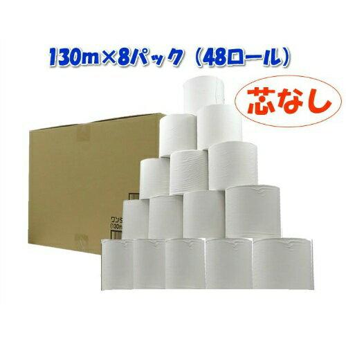 【送料無料・ケース販売】西日本衛材 ワンタッチコアレス 芯なしトイレットペーパー シングル130m×6ロール入×8パック ( 計48ロール ) (トイレットロール48RS)( 4902144713012 )