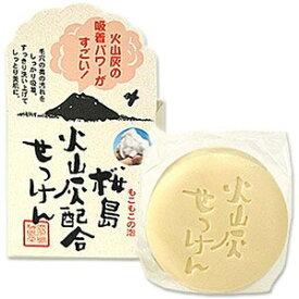 ユゼ 火山灰せっけん 90g ( 火山灰配合の洗顔石鹸 ) ( 4903075286002 )