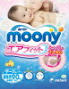 Moony diapers for newborn infants 90 sheets (suitable for infants through newborn to 5kg)