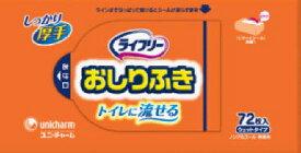 【送料込】ユニ・チャーム ライフリー おしりふきトイレに流せる 72枚入×12点セット ( 計864枚 ) まとめ買い特価!ノンアルコール・無香料タイプ ( 4903111538737 )