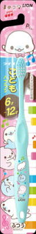 Lion children's toothbrush for 6-12 year-old mamegoma (usually) (4903301017165)