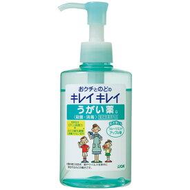 ライオン キレイキレイ うがい薬 フルーツミントアップル味 200ml 洗面台を汚しにくい透明なうがい液 ( 4903301052654 )