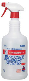 【令和・早い者勝ちセール】ライオンハイジーン 業務用 ライオガードアルコール 1L (除菌・消毒)(4903301171676)