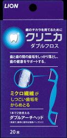 ライオン クリニカ ダブルフロス 20本入 清潔で携帯に便利な個装パック入り 医薬部外品 ( 4903301206101 )