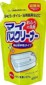 ロケット石鹸 マイバスクリーナー 詰替用 400ml 浴槽・タイル・浴室器具に ( お風呂用洗剤 ) ( 4903367090072 )