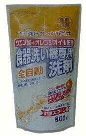 ロケット石鹸 クエン酸+オレンジオイル 全自動食器洗い機専用洗剤 800g ( 4903367301727 )