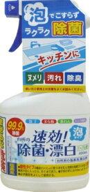 ロケット石鹸 台所の速効除菌・漂白泡スプレー ハーブの香り 本体 400ml ( 4903367303899 )
