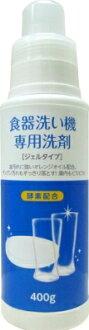 肥皂洗碗,火箭飞机只有洗涤剂凝胶 400 g (4903367304025)