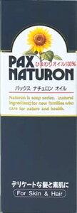 太陽油脂 パックスナチュロン オイル ( ひまわりオイル100% ) 60ml 無着色・無香料 肌や髪にやさしい純植物性オイル 男性の整髪料としても ( 4904735052074 )