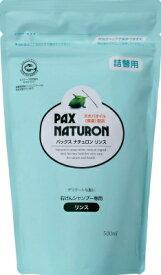 【PAX NATURON】太陽油脂 パックスナチュロン リンス 詰替用 500ml シトラスフローラルの香り ( 石鹸シャンプー用リンス 詰め替え ) ( 4904735055181 )