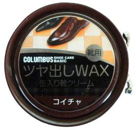コロンブス ツヤ出しワックス ベーシック缶 濃茶 40g 缶入り靴クリーム コイチャ ( 4971671172708 )