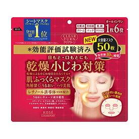 コーセーコスメポート クリアターン 乾燥小じわ対策肌ふっくらマスク 50枚入り ( 美顔 シートマスク ) ( 4971710382884 )