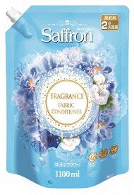 【通常の2倍のサイズ】サフロン コットンフラワーの香り 詰替 1.1L 柔軟剤 大容量お得サイズ 濃縮タイプ ( 柔軟剤詰め替え用 ビッグサイズ ) ( 4985275795089 ) ※商品パッケージは変更の場合あり