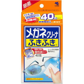 【SS・半額クーポン対象9/5-】小林製薬 メガネクリーナふきふき 40包 個包装で携帯に便利。速乾性のウェットタイプ ( 4987072027820 )