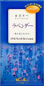日本香堂 お線香 「 かたりべ ラベンダーバラ詰 」(4902125263017)