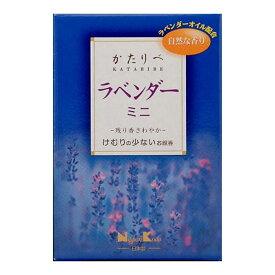 日本香堂 お線香 「 かたりべ ラベンダー ミニ 」 ( 4902125263055 )