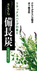 日本香堂 お線香 「 ささら備長炭 リラックスハーブ バラ詰 」(4902125264014)