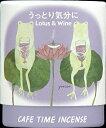 【まとめ買い×6】日本香堂 カフェタイム インセンス うっとり気分に コーン 10個入 ( お香 ) ×6点セット(4902125333024)